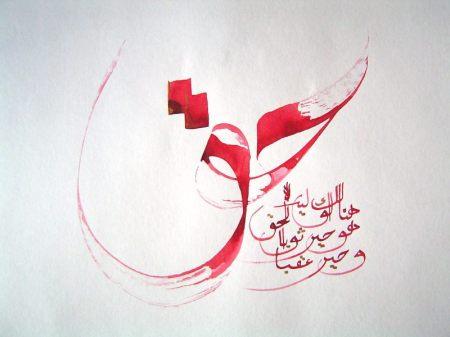 Haq - Haqiqat Wujud Tuhan